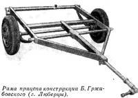 Рама прицепа конструкции Б. Гржибовского