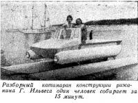 Разборный катамаран конструкции рижанина Г. Ильвеса