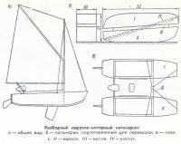 Разборный парусно-моторный катамаран