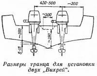 Размеры транца для установки двух Вихрей