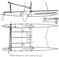 Разрез корпуса по ДП и вид на палубу