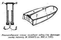 Рекомендуемая схема складной лодки