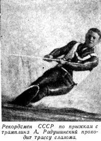 Рекордсмен СССР по прыжкам с трамплина А. Радушинский