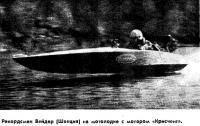 Рекордсмен Вейдер на мотолодке с мотором «Крисчент»