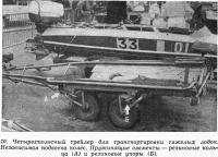 Рис. 10. Четырехколесный трейлер для транспортировки тяжелых лодок