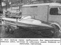 Рис. 11. Этот трейлер предназначен для транспортировки тяжелых лодок