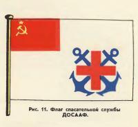 Рис. 11. Флаг спасательной службы ДОСААФ