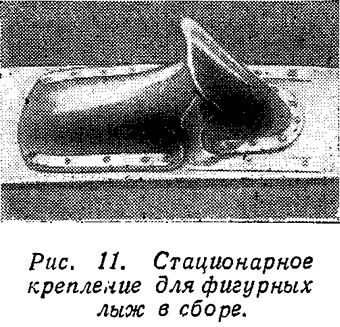 Рис. 11. Стационарное крепление для фигурных лыж в сборе