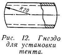Рис. 12. Гнездо для установки тента
