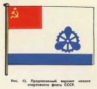 Рис. 12. Предлагаемый вариант нового спортивного флага СССР