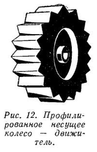 Рис. 12. Профилированное несущее колесо — движитель