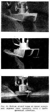 Рис. 13. Модели второй серии во время испытаний