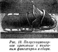 Рис. 13. Полустационарное крепление с винтовым фиксатором в сборе