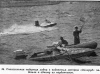 Рис. 14. Спасательная надувная лодка