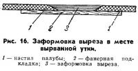 Рис. 16
