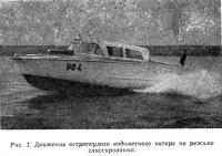 Рис. 1. Движение остроскулого водометного катера