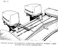 Рис. 1. Монтаж системы дистанционного управления моторов