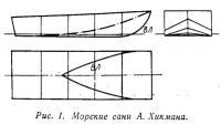 Рис. 1. Морские сани А. Хикмана