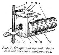 Рис. 1. Общий вид привода дроссельной заслонки карбюратора