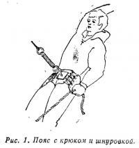 Рис. 1. Пояс с крюком и шнуровкой