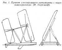 Рис. 1. Проект глиссирующего катамарана с парусами-крыльями