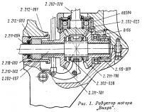Рис. 1. Редуктор мотора Вихрь