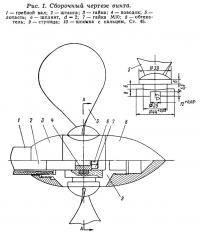 Рис. 1. Сборочный чертеж винта