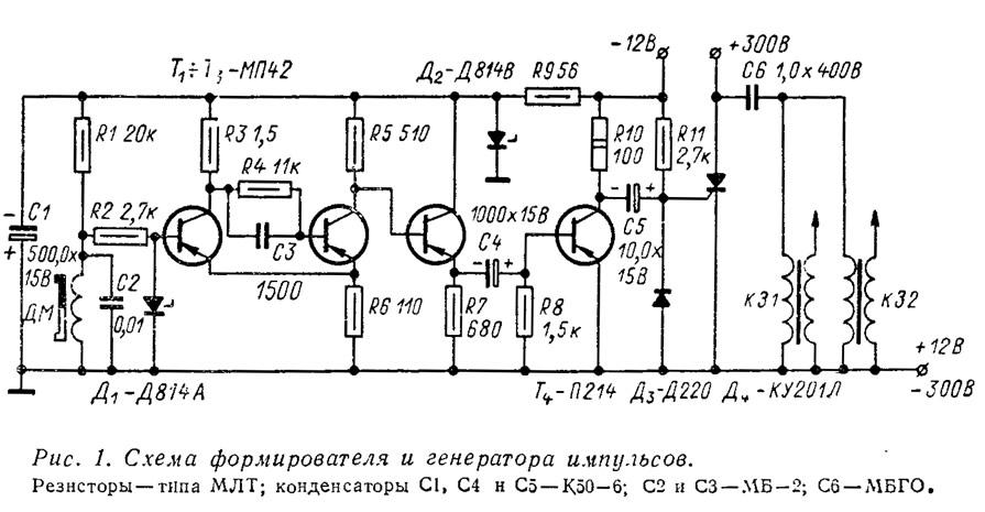 Схема формирователя и