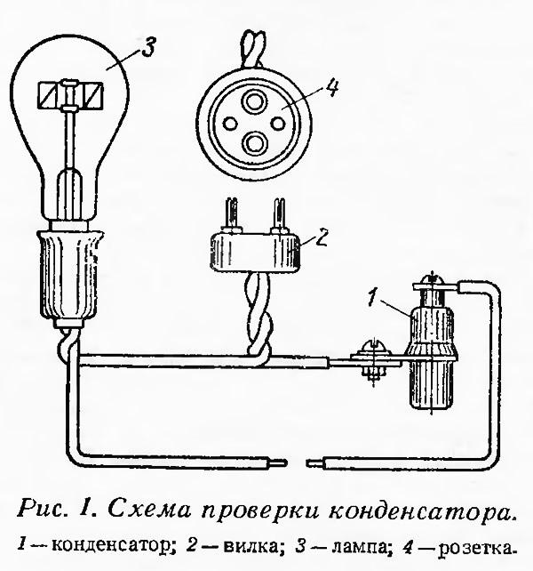 Схема проверки конденсатора