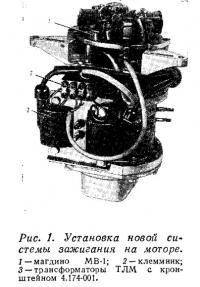 Рис. 1. Установка новой системы зажигания на моторе