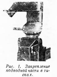 Рис. 1. Закрепление подводной части в тисках