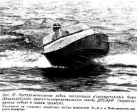 Рис. 27. Экспериментальная лодка