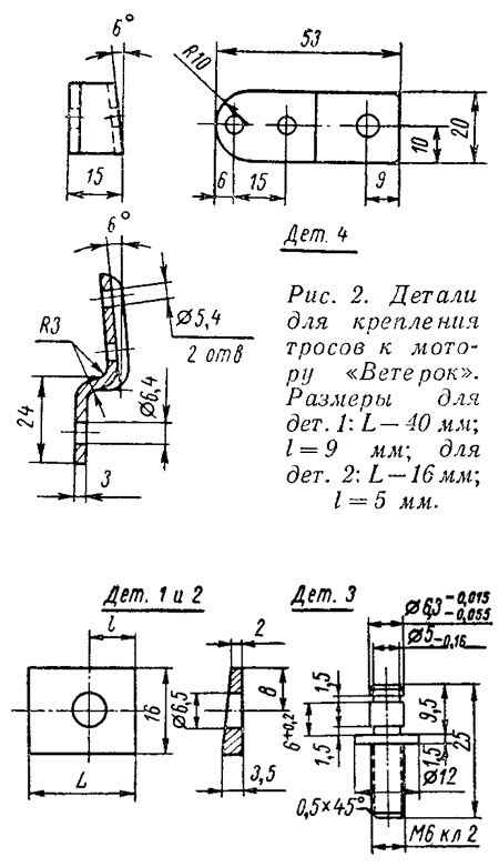 Рис. 2. Детали для крепления тросов к мотору
