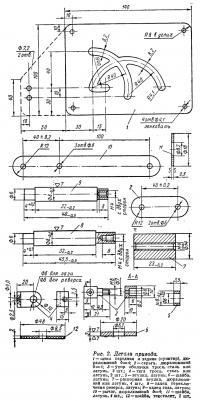 Рис. 2. Детали привода