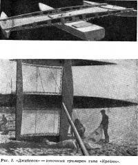 Рис. 2. «Джабевок» — гоночный тримаран типа «Крейкн»