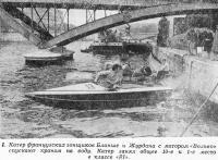 Рис. 2. Катер французских гонщиков Бланше и Журдана