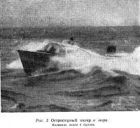 Рис. 2 Остроскулый катер в море