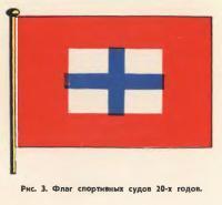 Рис. 3. Флаг спортивных судов 20-х годов