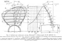 Рис. 3. Гребной винт подвесного мотора Меркюри-75