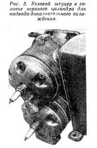 Рис. 3. Угловой штуцер в головке верхнего цилиндра
