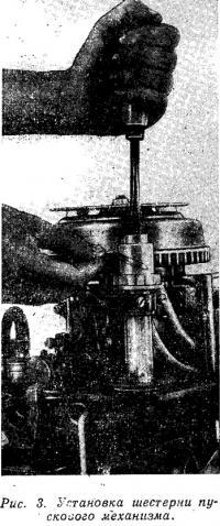 Рис. 3. Установка шестерни пускового механизма