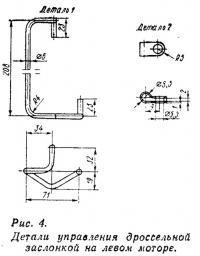 Рис. 4. Детали управления дроссельной заслонкой на левом моторе