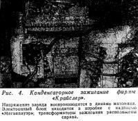 Рис. 4. Конденсаторное зажигание фирмы «Крайслер»