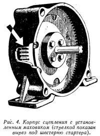 Рис. 4. Корпус сцепления с установленным маховиком