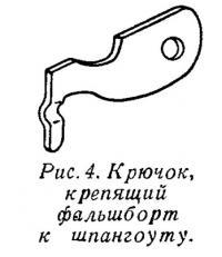 Рис. 4. Крючок, крепящий фальшборт к шпангоуту