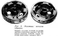 Рис. 4. Маховики моторов «Вихрь»