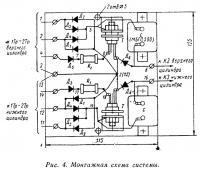 Рис. 4. Монтажная схема системы