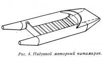 Рис. 4. Надувной моторный катамаран