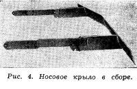 Рис. 4. Носовое крыло в сборе