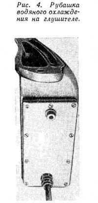 Рис. 4. Рубашка водяного охлаждения на глушителе